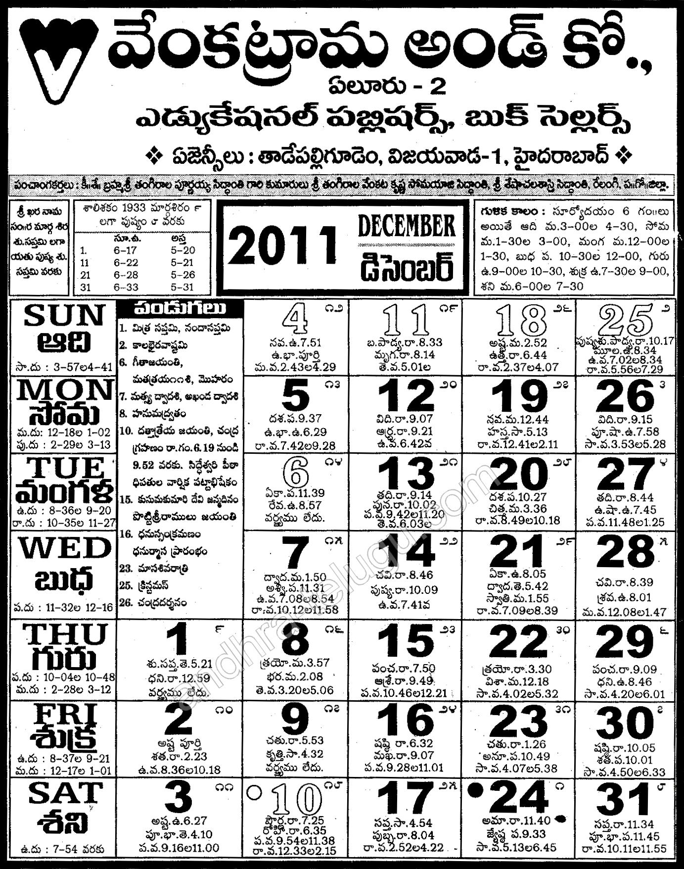 2016 Calendar Venkatrama Junuary | Calendar Template 2016